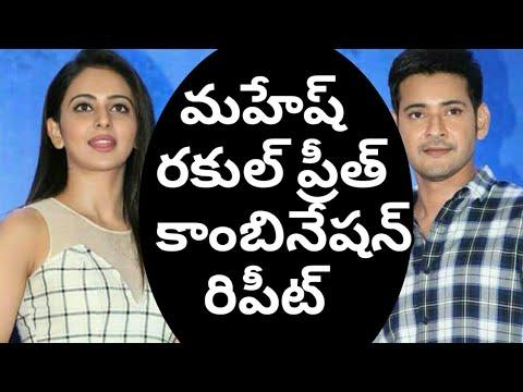 Spyder Movie combo Repeated | Maheshbabu 25th movie heroine Rakulpreetsingh fixed | Vamsi paidipally