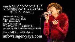 yayA 9thワンマンライブ 〜100名限定360°Premium LIVE〜 『信じよう、こ...