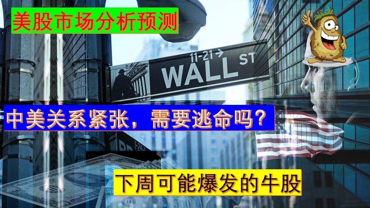 纳斯达克又跌了,美股到顶了吗?中美关系恶化,需要逃命吗?最近有啥值得关注的股票?