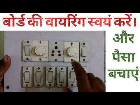 Bord ki wiring kaise Karte hai by Target Electrician