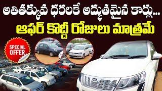 Buy Pre Owned cars for low price at Ashoka Motors  Myra Media