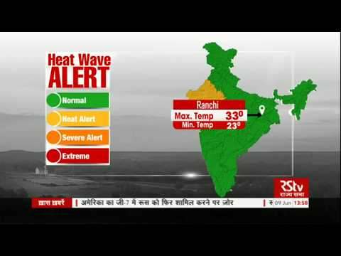 Today's Weather : Heat Wave Alert | June 09, 2018