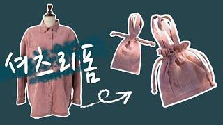 셔츠리폼   복조리백 만들기   리폼  Thrift F…
