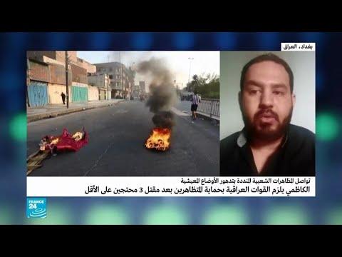 العراق: خمسة  قتلى في 48 ساعة والداخلية تشير إلى -وجود مجرمين مندسين- بين صفوف المتظاهرين  - 09:57-2020 / 7 / 29