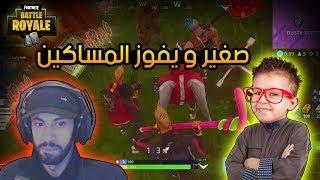 فرحة عمر ..!! Fortnite