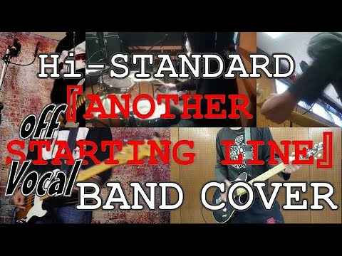 ANOTHER STARTING LINE【Hi-STANDARD】band cover/off Vocal ver.【covered by背水の陣】