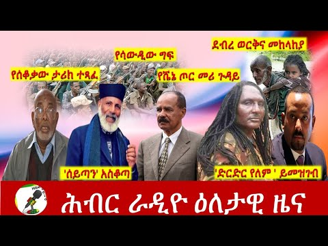 Hiber Radio Daily Ethiopia News Sep 20, 2021 | ሕብር ራዲዮ  ዕለታዊ ዜና | Ethiopia