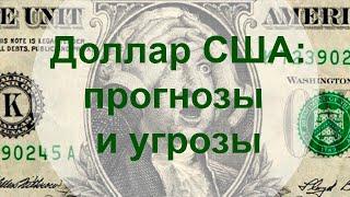 АО, № 35: Доллар США: угрозы и прогнозы