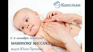 Обучение Мамин массаж малышу