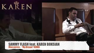 """Sammy Flash feat. Karen Boksian - My Dream [REMIX] Карен Боксян - """"Моя Мечта"""""""