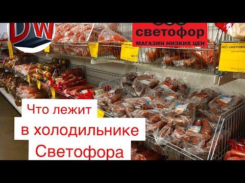 Светофор Магазин 🚦Что Лежит В Холодильниках Светофор 🧐 Обзор Цен 💰 Июль 2019