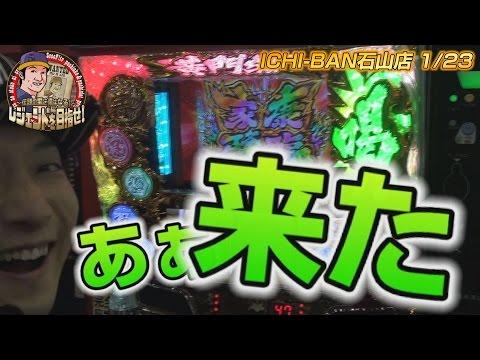 ゆう坊のレジェンドを目指せ! 〜伝説の男に俺はなる〜 vol.9
