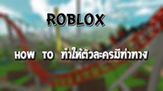 ✔MRK - Roblox สอนท่าทางต่างๆ /e commands!