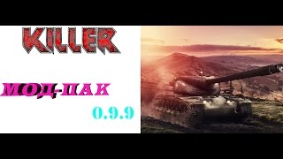 Модпак 0.9.9 - KILLER46kursk [World of Tanks]
