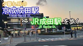 夕暮れ時の京成成田駅~JR成田駅周辺を歩く-Keisei Narita Station~JR Narita Station