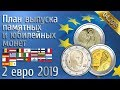 План выпуска 2 евро в 2019 году