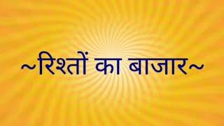 Suvichar - Rishto Ka Bazar  (Hindi Quotes)  सुविचार - रिश्तों का बाजार  (अनमोल वचन - Anmol Vachan)