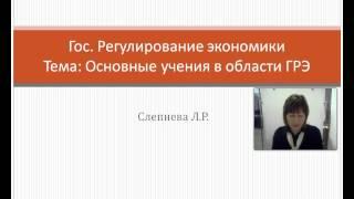 видео Презентация по обществознанию Государственное регулирование экономики