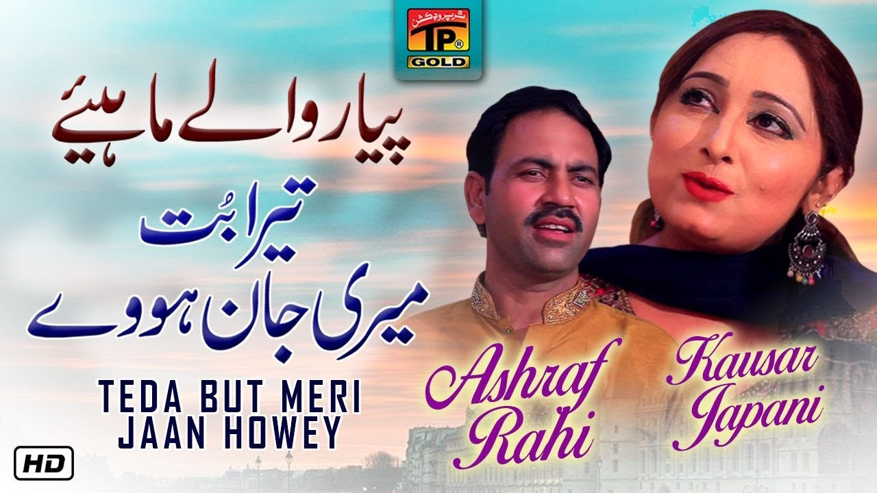 Download Tere Naal Main Howan  | Kausar Japani & Ashraf Rahi | Latest Saraiki And Punjabi Song 2019