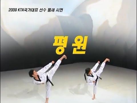 Pyongwon - 4th Dan - WT Poomsae