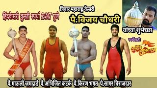 Hindkesari kusti spardha pune best wishes from triple maharashtra kesari vijay chaudhary