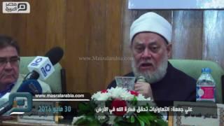 مصر العربية | علي جمعة: التعاونيات تحقق فطرة الله في الأرض