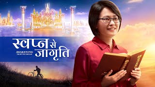 Hindi Christian Movie | स्वप्न से जागृति | Mystery of Being Raptured to the Kingdom of God