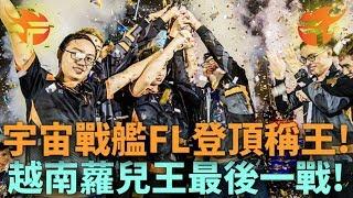 (越南季後決賽)宇宙戰艦FL登頂稱王! 越南蘿兒王最後一戰!