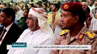 حضرموت تحتفي بالذكرى الثانية لتحرير مناطق الساحل من عناصر تنظيم القاعدة | تقرير معتز النقيب