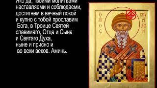 Молитва Спиридону Тримифунтскому Чудотворцу. Присоединяйтесь.