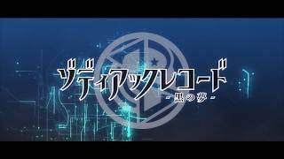 【告知】ゾディアック・レコード-黒の夢-「戦いの序曲」【宣伝PV】