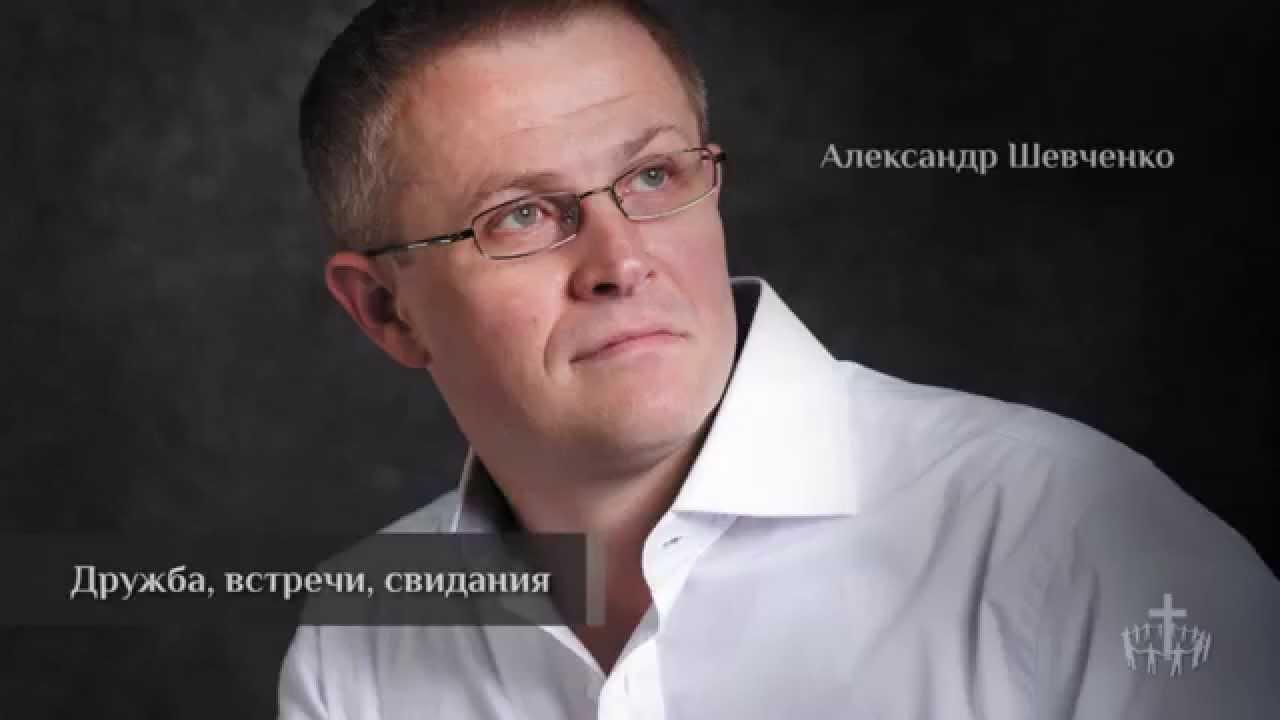 проповеди скачать шевченко