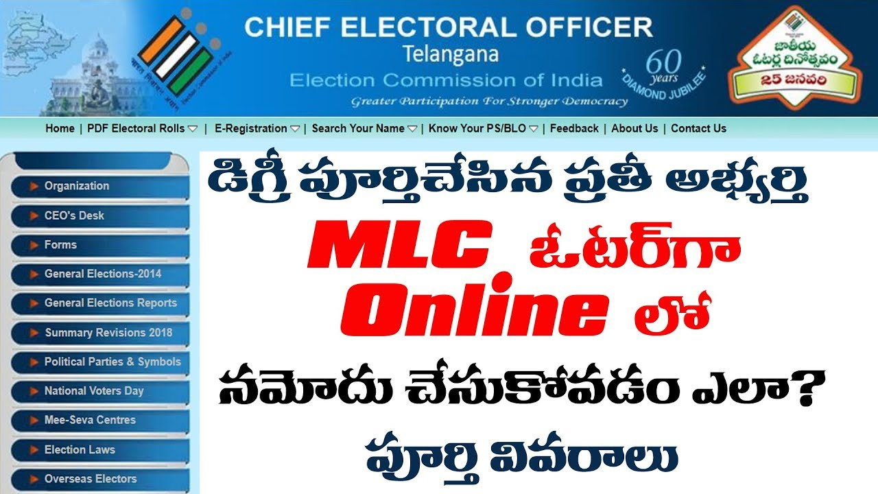 Graduate MLC Elections Voter Registration in online || How to register in  MLC Elections Voter list?