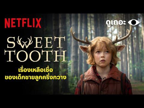 3 เหตุผลที่อยากให้ดู Sweet Tooth 'ดูเถอะพี่ขอ' | Why We Watch | Netflix
