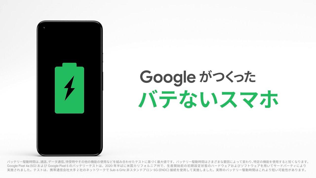 5G の Google Pixel:Google がつくったバテないスマホ 長時間バッテリー篇