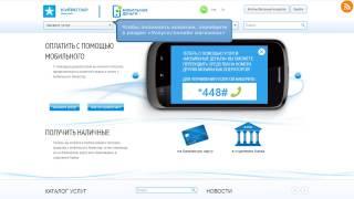 видео Пополнение счета Киевстар
