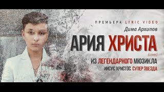 Dmitry Arkhipov - I only want to say (Cover) Lyric Video