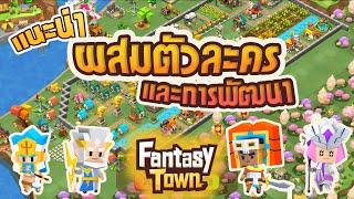 Garena Fantasy Town - ฟาร์มสนุกสุดคิวบ์ แนะนำการผสมตัวละครและวิธีการอัพเกรด เรทออกยากไหม ต้องดู screenshot 5