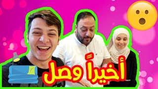 ردة فعل ماما وبابا على الهدايا الجديدة !!