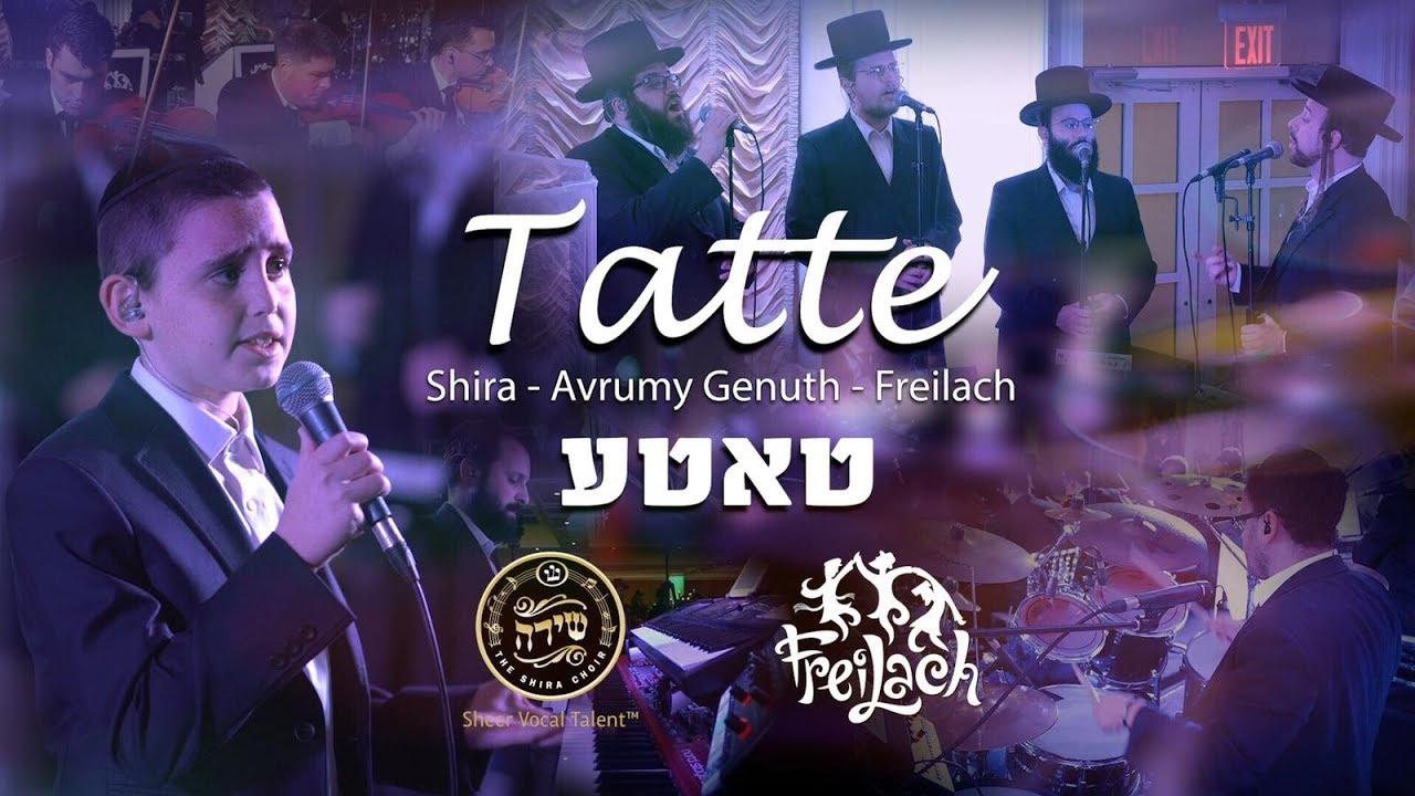 Tatte – Shira Choir ft. Avrumy Genuth & Freilach Band | טאטע-אברומי גענוד, שירה, פריילך