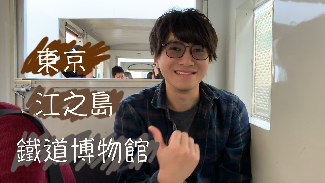 《Vlog's Trip》東京附近景點推薦-江之島夜景及鐵道博物館!/東京四日遊 - YouTube