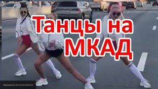 ЖЕНА ДЕПУТАТА РАДИ ТАНЦЕВ ПЕРЕКРЫЛА МКАД
