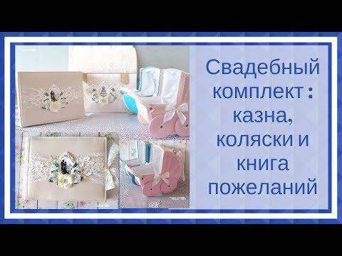 Скрапбукинг. Свадебный комплект :  казна,  коляски и  книга  пожеланий