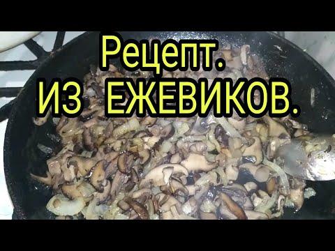 Как приготовить грибы ежевики