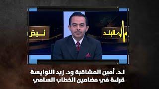 ا.د. أمين المشاقبة ود. زيد النوايسة - قراءة في مضامين الخطاب السامي - نبض البلد