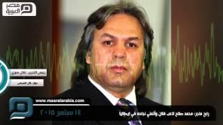 مصر العربية | رابح ماجر: محمد صلاح لاعب فنان وأتمني نجاحه في ايطاليا
