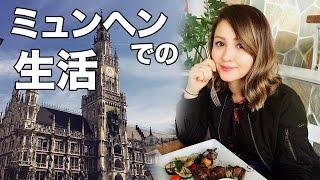 日本を出た理由!アノーラinミュンヘン Q&A