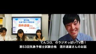 第53回気象予報士試験合格,酒井さんのお話(ラジオっぽいTV!2633)<418>