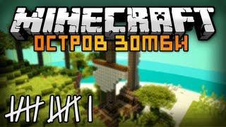 Minecraft: Секреты Острова Зомби #11 [ПРИКЛЮЧЕНИЯ!](СТАВЬ ПАЛЕЦ ВВЕРХ! :3 Привет, я описание видео, и я прячу сиси.. Открой меня :D ЕСТЬ СВОЙ КАНАЛ? ХОЧЕШЬ РАСКРУТИ..., 2013-04-01T00:00:07.000Z)