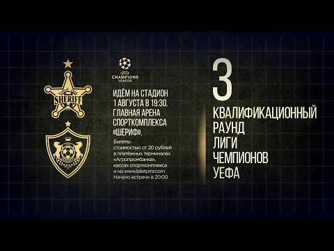Реклама матча «Шериф» - «Карабах». 01.08.2017